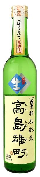 極聖 特別純米 高島雄町 生原酒 500ml