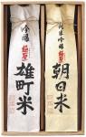 極聖 吟醸雄町米・純米吟醸朝日米2本セット M55