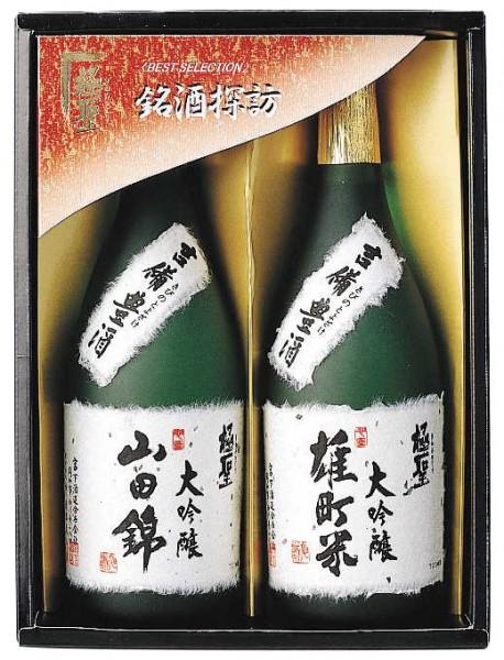 極聖 大吟醸山田錦・大吟醸雄町米2本セット MYO52