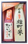 極聖 晴れの国 おかやま 純米酒・吟醸 雄町米2本セット HO-51