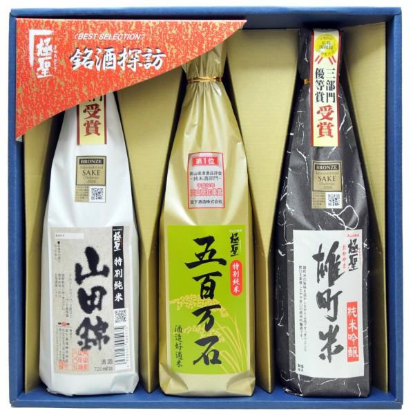 五百万石・雄町米・ 山田錦 地酒堪能3本セット GYO-50