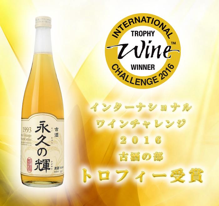 インターナショナル・ワイン・チャレンジ2016 古酒の部 トロフィー受賞