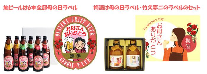 地ビールは6本全部母の日ラベル・梅酒は母の日ラベルと竹久夢二のラベルのセット