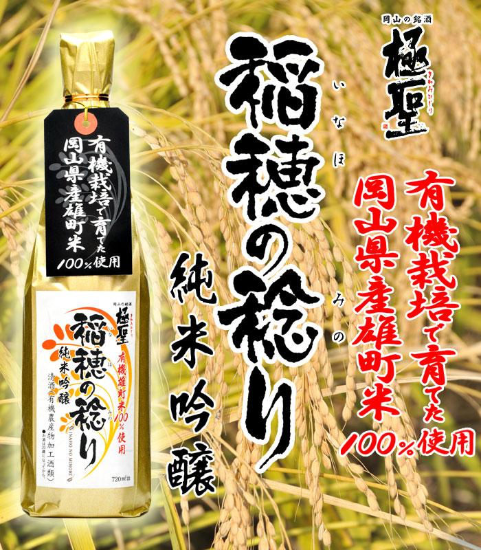 極聖 有機雄町米100%使用 純米吟醸 稲穂の稔り
