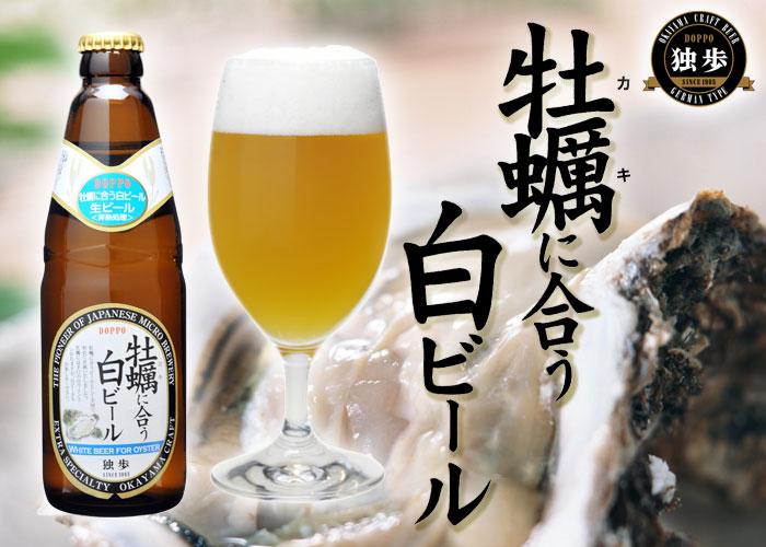 牡蠣に合う白ビール