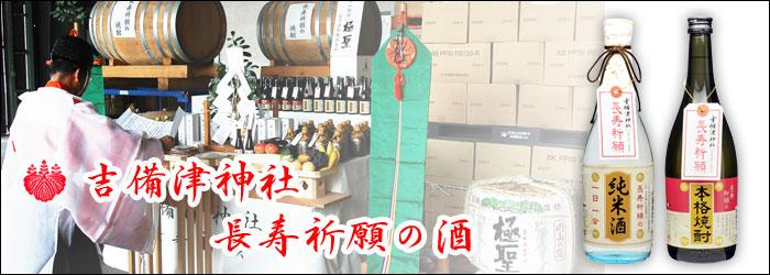 敬老の日に吉備津神社長寿祈願の酒、長寿祈願の純米酒・本格焼酎を贈ろう