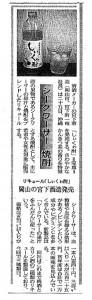 シークワーサー+焼酎