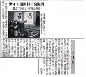 紫イモ副原料に発泡酒 宮下酒造「独歩」の新商品発売