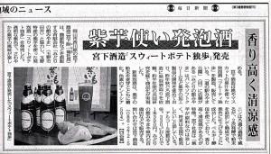 紫芋使い発泡酒 「スウィートポテト独歩」発売