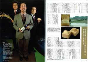岡山大学の本醸造酒「おお岡大」