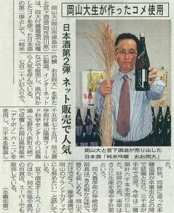 岡山大生が作ったコメ使用 日本酒第2弾 ネット販売で人気