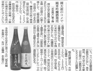 岡大産のコメで純米吟醸酒発売 「おお岡大」第2弾