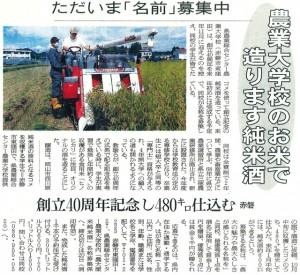 農業大学校のお米で造ります純米酒 ただいま「名前」募集中 創立40周年記念し480キロ仕込む 赤磐