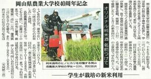 岡山県農業大学校40周年記念 学生が栽培の新米利用