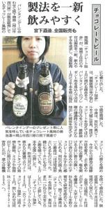 チョコレートビール 製法を一新 飲みやすく 宮下酒造、全国販売も