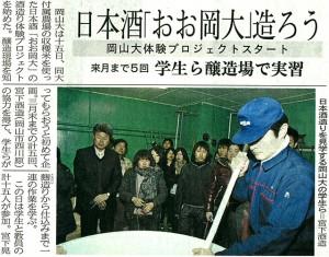 日本酒「おお岡大」造ろう 岡山大体験プロジェクトスタート 来月まで5回 学生ら醸造場で実習