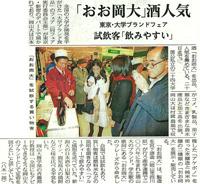 「おお岡大」酒人気 東京・大学ブランドフェア 試飲客「飲みやすい」