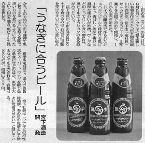 「うなぎに合うビール」宮下酒造 開発