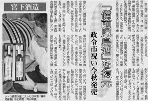 「備前児島酒」を復元 政令市祝い今秋発売