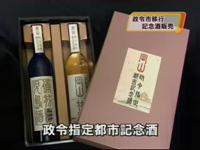 400年前の製法再現 政令市移行記念酒 販売