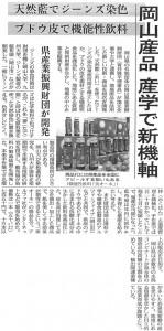 岡山産品 産学で新機軸 ブドウ皮で機能性飲料