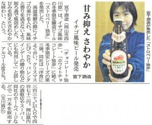 甘み抑え さわやか イチゴ風味ビール発売