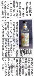 夢二生誕125年 記念酒を発売 宮下酒造