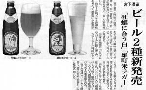 宮下酒造 ビール2種新発売 「牡蠣に合う白」「雄町米ラガー」