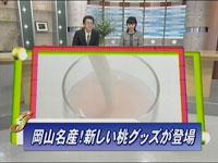 岡山名産!ユニーク桃グッズ