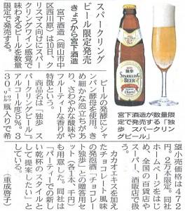スパークリングビール限定発売
