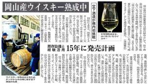 岡山産ウイスキー熟成中 宮下酒造が県内初挑戦 既存設備と経験活用 15年に発売計画