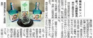 棚田米やソバ使った焼酎販売 岡山・美咲の三セク