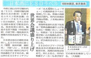 2014年4月24日木曜日 山陽新聞 日本酒にESDラベル 1000本限定、来月発売 世界会議盛り上げ