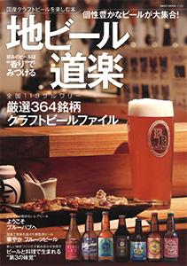 NEKO MOOK 2183 地ビール道楽