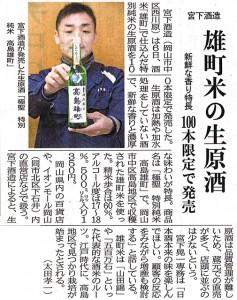 2015年2月7日土曜日 山陽新聞 宮下酒造、酒米「雄町」で生原酒 新鮮な香り、100本限定で発売