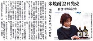 2015年3月20日金曜日 山陽新聞 美咲の3セクが米焼酎22日発売 合併10周年を記念