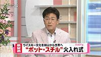 """2015年7月29日水曜日 RNC西日本放送 news every. ウイスキー文化を岡山から世界へ """"ポット・スチル""""火入れ式"""
