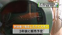 2015年7月29日水曜日 TSCテレビせとうち TSCnews5 宮下酒造 ウイスキー専用蒸留器 導入