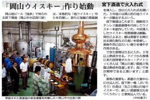 2015年7月30日木曜日 朝日新聞  「岡山ウイスキー」作り始動 宮下酒造で火入れ式