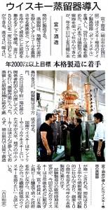 2015年7月30日木曜日 山陽新聞 宮下酒造、ウイスキーを本格製造 専用のドイツ製蒸留器導入