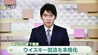 2015年8月13日木曜日 NHK おはよう岡山 ウイスキー製造を本格化