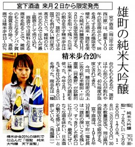 2015年10月21日水曜日 山陽新聞 雄町の純米大吟醸 宮下酒造 来月2日から限定発売