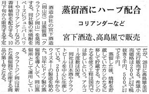 2016年9月3日土曜日 日本経済新聞 蒸留酒にハーブ配合 コリアンダーなど 宮下酒造、高島屋で販売