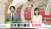 日本酒の蔵元 新戦略1