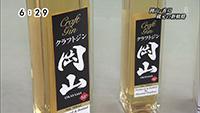 日本酒の蔵元 新戦略4