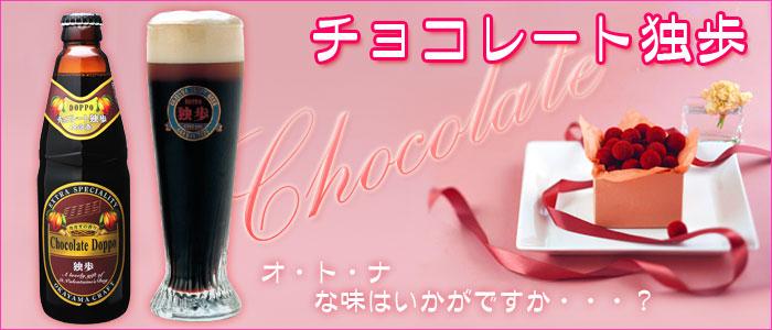 チョコレート独歩