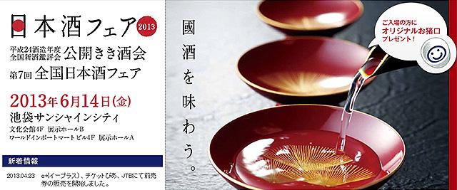 「平成24酒造年度全国新酒鑑評会公開きき酒会」&「第7回全国日本酒フェア」