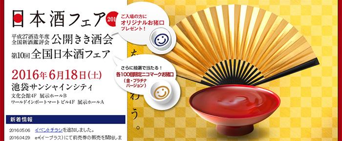 平成27酒造年度全国新酒鑑評会公開きき酒会」&「第10回全国日本酒フェア」