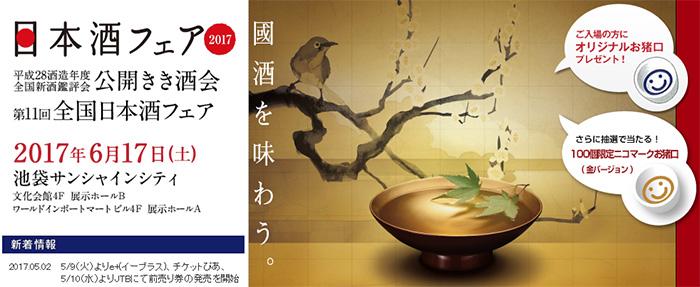 平成28酒造年度全国新酒鑑評会公開きき酒会」&「第11回全国日本酒フェア」