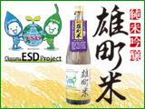 極聖 純米吟醸 雄町米(岡山市ESDシンボルマークラベル)